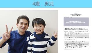 川村矯正歯科の患者さまの声No8