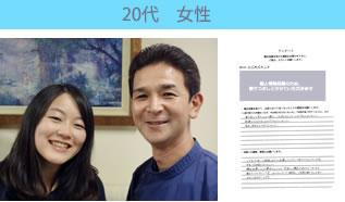 川村矯正歯科の患者さまの声No11