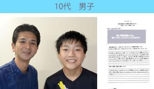 川村矯正歯科の患者さまの声No10