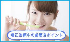 矯正中の歯磨き方法と虫歯